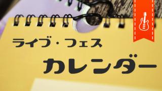 [今月のフェス情報]ライブ・フェスカレンダー2021